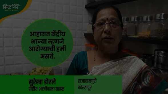 What customer thinks about organic vegetables of Siddhagiri Naturals